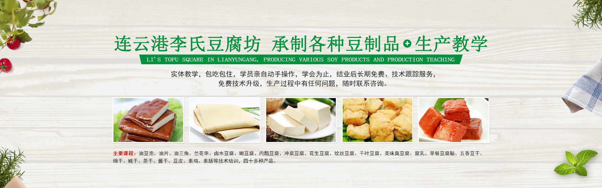 豆腐技术培训
